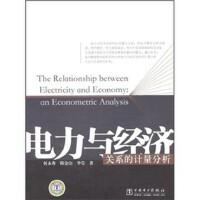 电力与经济关系的计量分析