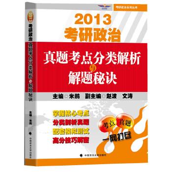 2013考研政治真题考点分类解析与解题秘诀
