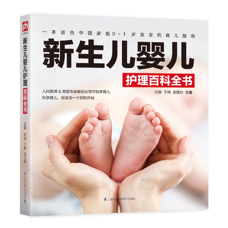 新生儿婴儿护理百科全书一本适合中国家庭0 ~ 1岁宝宝的育儿指南