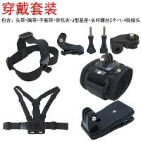 For gopro hero654配件小蚁4k运动相机自拍杆头盔收纳包套装 灰色 穿戴套装(8件)