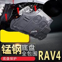 16款丰田RAV4荣放发动机下护板改装汽车合金锰钢RAV4底盘护板