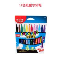 水彩笔 学生画画彩笔36色美术绘画工具初学者涂鸦笔儿童可水洗彩色笔24色