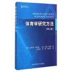 体育学研究方法(第2版)