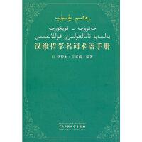 汉维哲学名词术语手册 热依木・玉素甫著 中央民族大学出版社 9787566000705