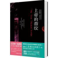 【二手旧书9成新】上帝的指纹 奥斯汀弗里曼,龙婧
