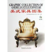 【新�A品�| �x��o�n】美式家具�D集康海�w中��建筑工�I出版社9787112149063