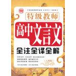 特辑教师高中文言文全注全译全解(人教版)