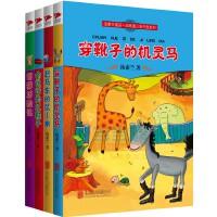 汤素兰童话:动物遇上淘气包系列(全四册 穿靴子的机灵马+赶马车的鼠小弟+会说话的红鞋子+萌猫历险记)