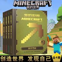 全4册 我的世界游戏攻略书籍 新手导航+红石+战斗+建筑指南 我的世界minecraft游戏教程书全套我的世界新手完全