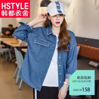 韩都衣舍2017韩版女装秋装新款拼接衬衣长袖立领牛仔衬衫