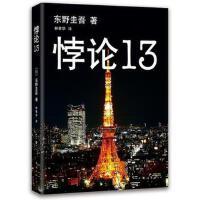 悖论13 (日)东野圭吾,林青华 9787544272162  南海出版公司