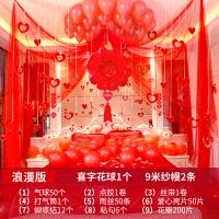 婚礼新房布置拉花婚房装饰用品结婚墙浪漫创意卧室纱幔花球套装
