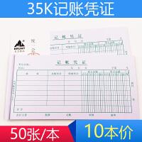 主力35k手工记账凭证会计用品手写通用小号210mm财务入账单据大号