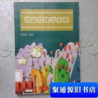 【旧书二手书9成新】创造性化学实验---[ID:438536][%#236D2%#]---[中图分类法][!G633
