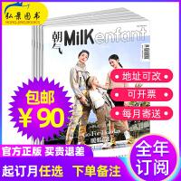 【全年订阅】MilK enfant朝气杂志 2021年全年共4期 默认1-12月