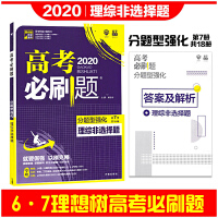 2020版理想树67高考 高考必刷题分题型强化理综非选择题 高考自主复习 理综非选择题高考必刷题