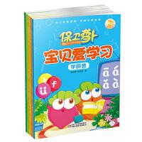 保卫萝卜 宝贝爱学习(共5册,包括2本语文、2本数学、1本拼音)