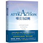吸引力法则(稻盛和夫推荐学习的课程。掌握吸引力法则是创造梦想人生的关键!销售、谈判、职场、人际关系……成功工具书。)