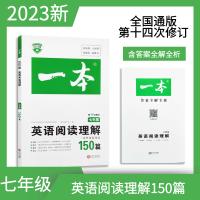 包邮2022版开心英语一本英语阅读理解150篇七年级第13次修订 一本七年级英语阅读理解150篇
