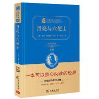 经典名著月亮与六便士 价值阅读全译典藏版2.0商务印书馆9787100146517精装