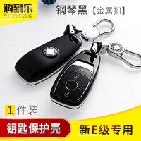 古宾 适用于奔驰新E级钥匙包奔驰E200L E300L钥匙包钥匙壳套钥匙扣