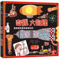 乐乐趣科普立体书:奇趣大物理--一本书让孩子爱上物理!(精装)(货号:JYY) [英]汤姆・亚当斯/文,[英]托马斯・
