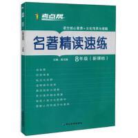 八年级名著精读速练 正版 蔡尤臻 9787552476705