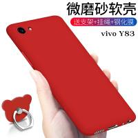 vivoy83A手机壳viviy男viv0y83纯色外套voviy女vivov全包丫VOY83 磨砂黑+钢化膜