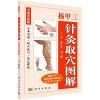 杨甲三针灸取穴图解(全新升级版)