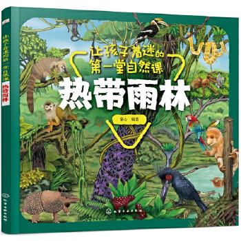 让孩子着迷的第一堂自然课——热带雨林 让孩子着迷的自然课——热带雨林