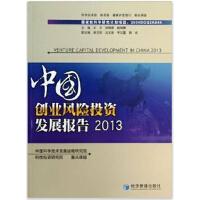 中国创业风险投资发展报告2013