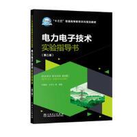 """""""十三五""""普通高等教育本科规划教材 电力电子技术实验指导书(第二版)"""