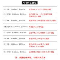 �O果�P�本��X包Macbook13.3�饶�包12保�o套ipad pro11男小清新