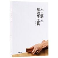 台版 木工职人基础手工具 木工工业 手工制作 手工工艺书籍