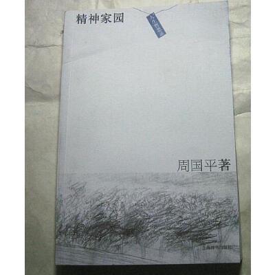 【二手旧书9成新正版现货】新书--人性观察:人生哲思录/周国平著上海辞书出版社