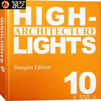 ARCHITECTURE HIGHLIGHTS 10 世界创意建筑设计选集第10集建筑设计书籍