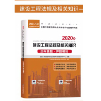 环球网校备考2020二级建造师2020教材二建2020教材配套真题模拟试卷 2020年建设工程法规及相关知识真题押题试