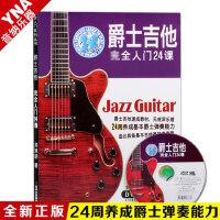 正版爵士吉他 全入门24课自学初级速成爵士吉他教材教程附送DVD