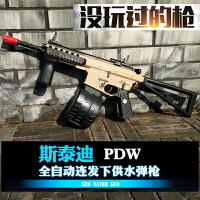 斯泰迪PDW连发电动下供弹*水晶水蛋抢儿童玩具枪STD-301 斯泰迪PDW升级弹鼓版 标配+礼品