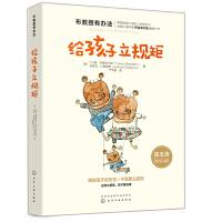 给孩子立规矩 布教授有办法 崔玉涛推荐书籍教育孩子的书籍育儿书籍父母0-3-6-9-18岁好妈妈胜过好老师正面管教方式