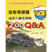 【二手旧书9成新】 汽车传感器动态与静态测析200Q&A鲁植雄,谢剑人民交通出版社