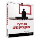 Python项目开发实战 Laura Cassell,Alan Gauld 高弘扬 卫莹 清华大学出版社
