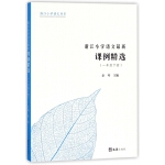 浙江小学语文*课例精选(1下)/浙江小学语文书系
