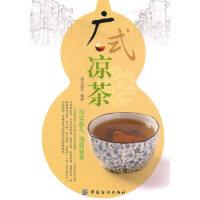 【新书店正版】广式凉茶犀文资讯著9787506465229中国纺织出版社