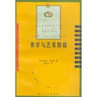 【新书店正版】美学与艺术教育 帕森斯(Mlchael J.Parsons),布洛克(H.Gene Blocker 四川