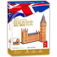 有趣的三维立体拼图―英国大本钟 汕头市乐立方玩具实业有限公司 科学普及出版社 9787110080931