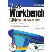 ANSYS Workbench 14.5有限元分析案例详解(配光盘)(CAX工程应用丛书)