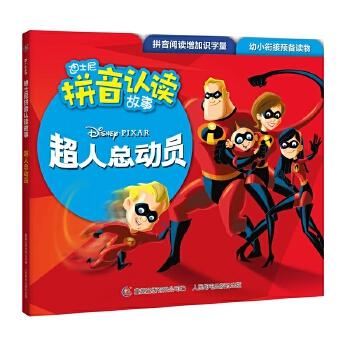 迪士尼拼音认读故事·超人总动员 学拼音、识字,读故事,一举三得!3~6岁儿童自主阅读拼音读物,幼小衔接预备读物。