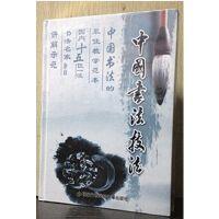 原装正版 书法系列:中国书法技法 6DVD 中国书法的教学范本 中国文化 传统艺术 隶书 楷书 行书 草书等精彩内容