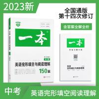 包邮2020版开心英语一本英语完形填空与阅读理解150篇中考第11次修订